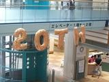 岡崎市民病院移転20周年記念フェスティバル 30・10・20 (16)