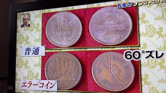 1円,5円,10円,50円,100円,500円玉硬貨でレアで価値 …