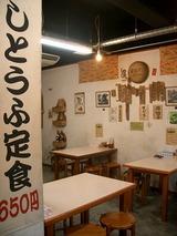 豆腐屋食堂