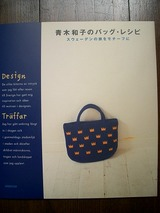 「青木和子のバッグ・レシピ」