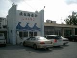 超ローカルなレストラン