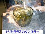 シリカガラスのタンブラー