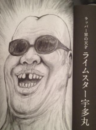 画太郎似顔絵 ライムスター宇多丸