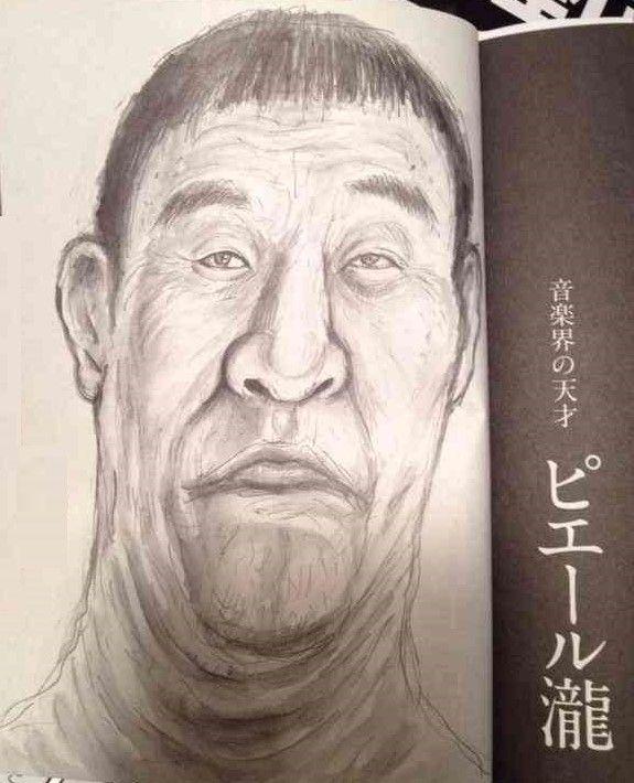 画太郎似顔絵 ピエール瀧