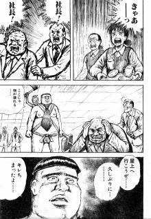 okujou1