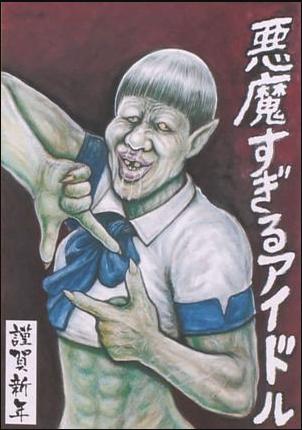 画太郎似顔絵 和田アキ子