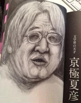 画太郎似顔絵 京極夏彦