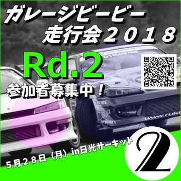 ガレージビービー走行会2018第2戦Rd.2 5月28日(月)in 日光サーキット
