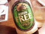 キリンFREE