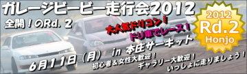 ガレージビービー走行会2012Rd.2 in 本庄サーキット