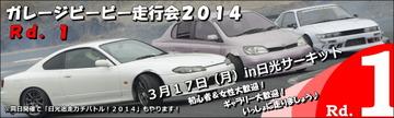 ガレージビービー走行会2014開幕戦Rd.1in日光サーキット3月17日(月)