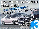 ただいま参加者募集中!ガレージビービー走行会2013真夏の天王山Rd.3in日光サーキット7月8日(月)