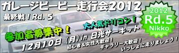 ガレージビービー走行会2012最終戦Rd.5in日光サーキット12月10日(月)