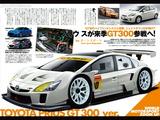 GT300PRIUS:スーパーGT「GT300」にプリウス参戦!
