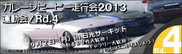参加者募集中!ガレージビービー走行会2013Rd.4 in日光サーキット9月2日(月)