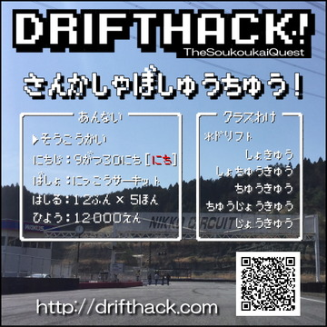 参加者募集中!DRIFTHACK!(ドリフトハック!)〜ザ・走行会クエスト〜in日光サーキット2018年9月30日(日)いっしょにドリフトを攻略しよう♪