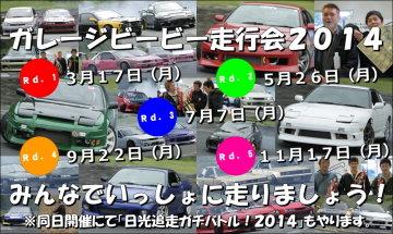 ガレージビービー走行会2014&、「日光追走ガチバトル!2014」
