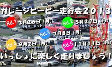 ガレージビービー走行会2013開催日程