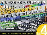 参加者募集中!ガレージビービー走行会2013Rd.4in日光サーキット9月2日(月)