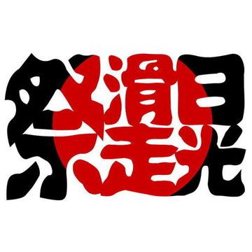 ただいま参加者募集中!日光滑走祭in日光サーキット6月4日(日)