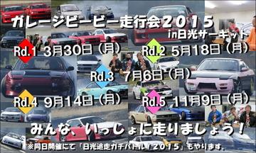 ガレージビービー走行会2015&BNスポーツプレゼンツ「日光追走ガチバトル!2015」
