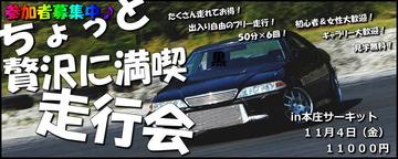 ちょっと贅沢に満喫走行会in本庄サーキット11月4日(金)