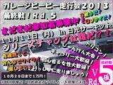 参加者募集中!ガレージビービー走行会2013Rd.5 in日光サーキット11月11日(月)ポッキー&プリッツの日