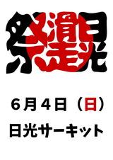 日光滑走祭in日光サーキット6月4日(日)