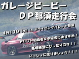 ガレージビービーDP那須走行会inドライビングパレット那須4月17日(水)