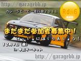 まだまだ参加者募集中!ガレージビービー走行会2011Rd.6 in 本庄サーキット 12月9日(金)