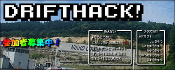 DRIFTHACK!(ドリフトハック!)9月25日(日)in日光サーキット晴れ1