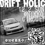 参加者募集中!DRIFTHOLIC(ドリフトホリック)in日光サーキット12月2日(日)