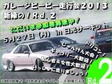 ガレージビービー走行会2013Rd.2