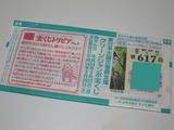 東日本大震災復興支援グリーンジャンボ宝くじ