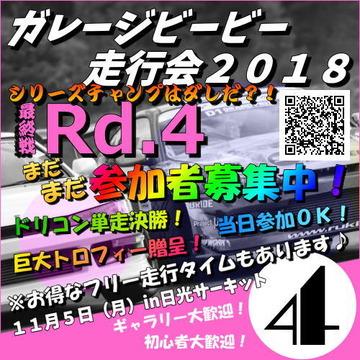 ただいま参加者募集中!ガレージビービー走行会2018最終戦Rd.4in日光サーキット11月5日(月)みんなで一緒に走りましょう♪