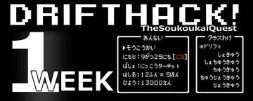 DRIFTHACK!(ドリフトハック!)9月25日(日)in日光サーキットDRIFTHACK!
