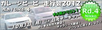 ガレージビービー走行会2012Rd.4 in 日光サーキット 10月1日(月)