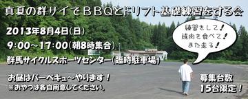 真夏の群サイでBBQとドリフト基礎練習をする会