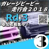 ガレージビービー走行会2018in日光サーキット第3戦Rd.3 7月2日(月)真夏の天王山