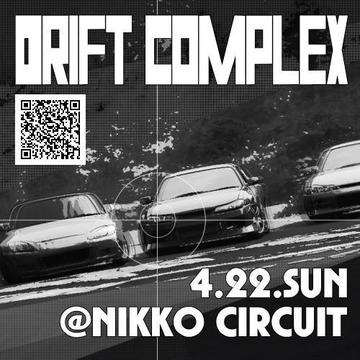 ただいま参加者募集中です!DRIFTCOMPLEX(ドリフトコンプレックス)4月22日(日)in日光サーキット