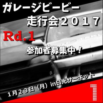 参加者募集中!ガレージビービー走行会2017Rd.1in日光サーキット1月23日(月)