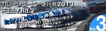 参加者募集中!ガレージビービー走行会2013Rd.3 in日光サーキット7月8日(月)