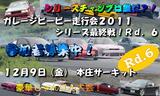 ガレージビービー走行会2011Rd.6 本庄サーキット 12月9日(金)