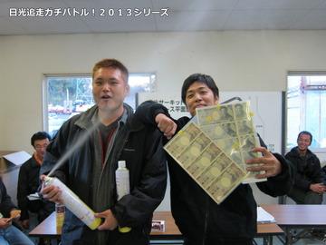 2013シリーズ「日光追走ガチバトル!」入賞者