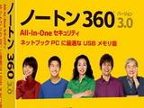 ノートンインターネットセキュリティー360