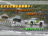 参加者募集中!ガレージビービー走行会2011Rd.6 in 本庄サーキット 12月9日(金)