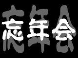 KRFwithガレージビービー忘年会開催!