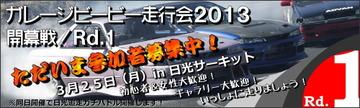 ガレージビービー走行会2013開幕戦Rd.1in日光サーキット3月25日(月)