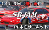 日産SRエンジン搭載車輌限定走行イベント!SR JAM(エスアールジャム)