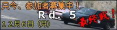 ガレージビービー走行会2010Rd.5最終戦 in 本庄サーキット